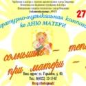 Литературно-музыкальная композиция «При солнышке — тепло, при матери — добро» (ко Дню матери)