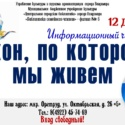 Информационный час «Закон, по которому мы живем» (ко Дню Конституции РФ)