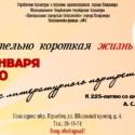 Час литературного портрета «Ослепительно короткая жизнь» (к 225-летию со дня рождения А. С. Грибоедова)