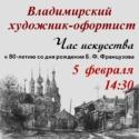 Час искусства «Владимирский художник-офортист»  (к 80-летию со дня рождения Б. Ф. Французова)