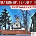 Виртуальный проект «Город Владимир: Герои и подвиги»