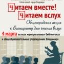 Общегородская акция к Всемирному дню чтения вслух «Читаем вместе. Читаем вслух!»