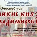 Краеведческий час «Великие князья Владимирские»