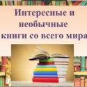 Виртуальная выставка «Интересные и необычные книги со всего мира»