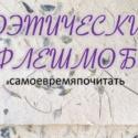 Поэтический флешмоб #самоевремяпочитать. Выпуск 17 (Евгений Алексеенко)