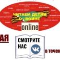 X Международная акция «Читаем детям о войне». Владимир участвует!