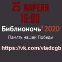 Муниципальные библиотеки Владимира присоединяются к ежегодной всероссийской акции «Библионочь 2020»!