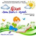 Сетевая Акция «Лето, книга, я — друзья!»