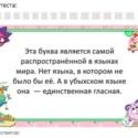 Виртуальная викторина «Загадки русской азбуки»