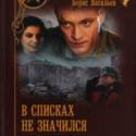 Б. Васильев «В списках не значился»