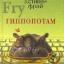 Стивен Фрай «Гиппопотам»
