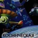 Книги ко Дню космонавтики