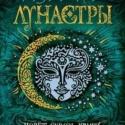 Наталия Щерба «Лунастры»