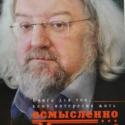 Андрей Максимов «Универсальный многослов»