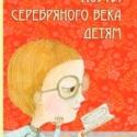 Поэты Серебряного века — детям