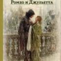 425 лет пьесе У. Шекспира «Ромео и Джульетта»