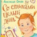 Анастасия Орлова «Со стихами целый день»