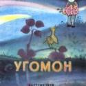 #Сказка_наночь Ирина Жохова читает — С. Маршак «Угомон»