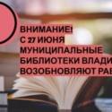 Возобновлена работа муниципальных библиотек Владимира