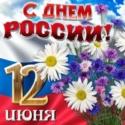 Виртуальная книжная выставка-цитата «Поздравляем сегодня Россию»