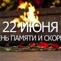 Фотовыставка «Красная армия и Вермахт: первый день битвы»