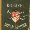 Лев Кассиль «Кондуит и Швамбрания»