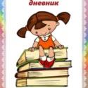 Читательский дневник — детям: учимся вести правильно