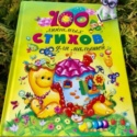 «100 любимых стихов для детей»