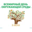 Виртуальная выставка «Беречь природы дар бесценный»