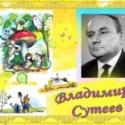 Виртуальная викторина «В мире сказок Владимира Сутеева»
