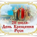 Историко-православный квест «Русь святая – Русь Крещённая!»