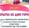 Акция «Открытка ко Дню города» в рамках социокультурного онлайн-проекта «Белокаменное чудо. Град Владимир»