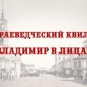 Краеведческий квилт «Владимир в лицах»