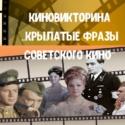 Киновикторина «Крылатые фразы советского кино»