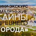 Виртуальный мини-экскурс «Маленькие тайны древнего города»