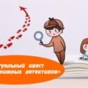 Виртуальный квест «Школа книжных детективов»