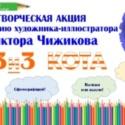 Творческая акция «33и3кота». К 85-летию В. Чижикова