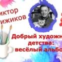 Виртуальная выставка «Добрый художник детства». К 85-летию со дня рождения художника-иллюстратора В.А. Чижикова