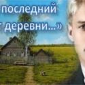 Виртуальная викторина «Я последний поэт деревни»