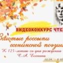 Видеоконкурс чтецов «Золотые россыпи есенинской поэзии»