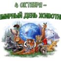 Зоологический турнир «По звериным тропам». К Всемирному дню защиты животных