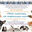 Сетевая Фотоакция «Мой питомец на страницах книг»