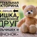 Виртуальная викторина «Миша, мишка, медвежонок — друг мальчишек и девчонок»