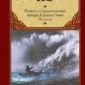 Эдгар Аллан По «Повесть о приключениях Артура Гордона Пима»