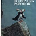 Дж. Карлтон Рэй, М. Дж. Маккормик-Рэй «Живой мир полярных районов»