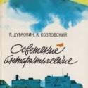 Л. Дубровин и А. Козловский «Советские антарктические»
