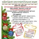Новогодняя благотворительная акция «Добрый подарок»