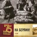 Андрей Сульдин «На Берлин. Полная хроника. 23 дня»