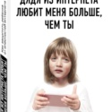 Мэри Айкен «Дядя из Интернета любит меня больше, чем ты. Как защитить ребёнка от опасностей Интернета»
