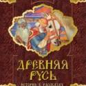 Дмитрий Емец «Древняя Русь»